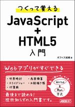 つくって覚えるJavaScript+HTML5入門